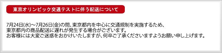 東京オリンピックテスト交通規制につきまして