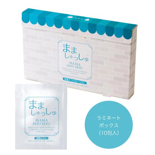 まましゅっしゅ 除菌水携帯用ラミネートボックス 1包(5ml)×10包
