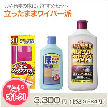 簡単!UV塗装の床におすすめセット【立ったままワイパー派】