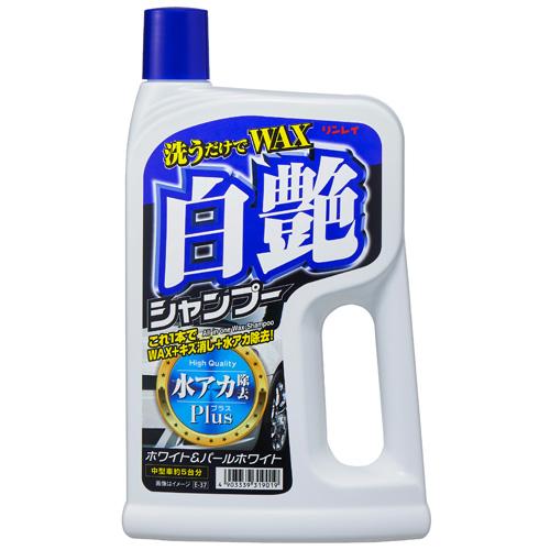 洗うだけでWAX 白艶シャンプー 水アカ除去プラス(700mL)