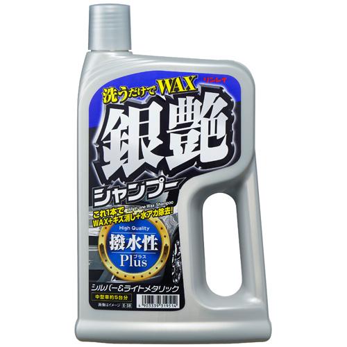 洗うだけでWAX 銀艶シャンプー 撥水性プラス(700mL)