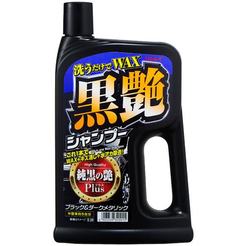 洗うだけでWAX 黒艶シャンプー 純黒の艶プラス(700mL)