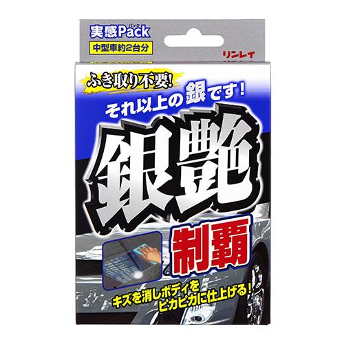 銀艶制覇 実感パック