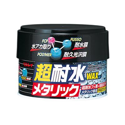新超耐水ワックス メタリック(230g)