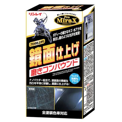 鏡面 仕上げ磨き コンパウンド(200g)