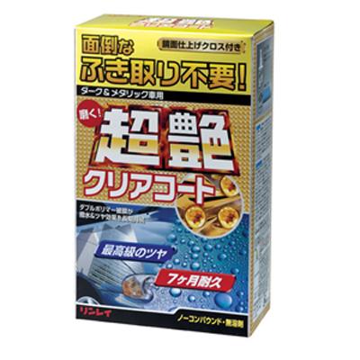 超艶クリアコート ダーク&メタリック(200g)