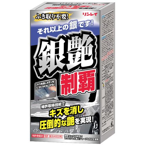 銀艶制覇 シルバー&ライトメタリック