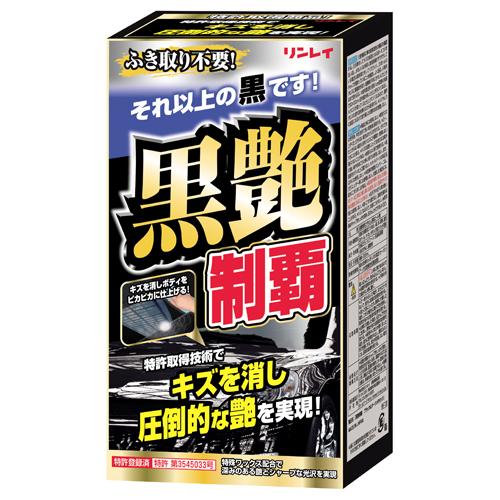 黒艶制覇 ブラック&ダークメタリック