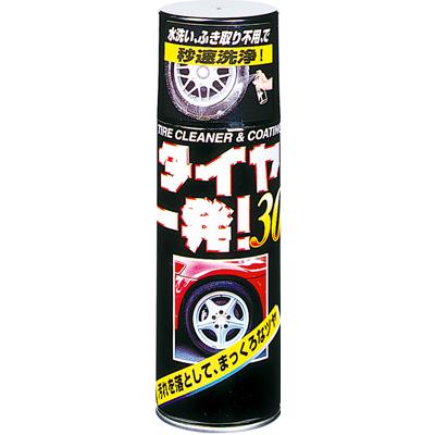 タイヤ1発!30秒(420mL)