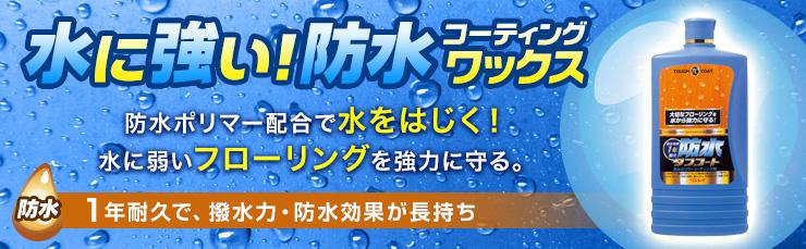 水に強い!防水コーティングワックス『防水タフコート』