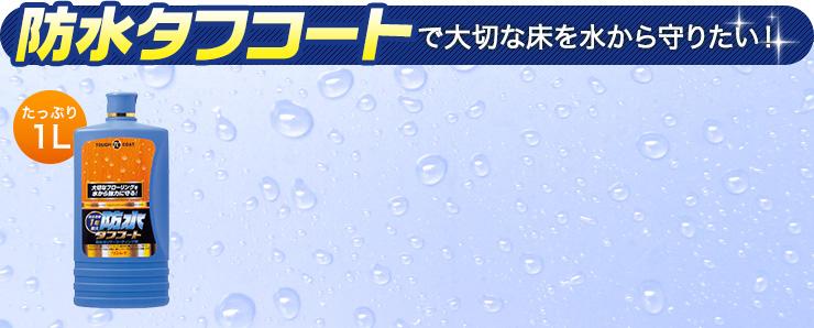 防水タフコートで大切な床を水から守りたい!