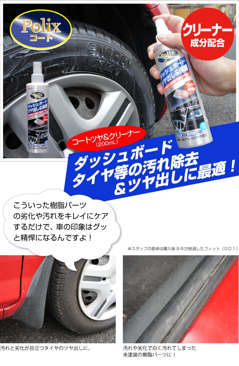 POLIXコート艶&クリーナー