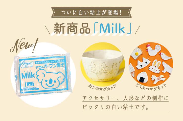 新商品「Milk」 白い粘土 アクセサリー、人形などの制作にピッタリの白い粘土です。
