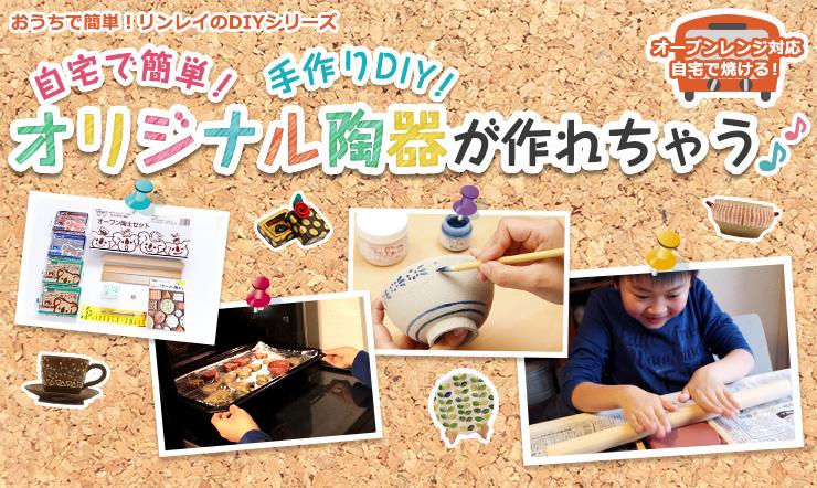 リンレイのDIYシリーズ 自宅で簡単!手作りDIY!オリジナル陶器が作れちゃう オーブン陶土
