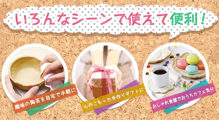 オーブン陶土 いろんなシーンで使えて便利! 趣味の陶芸を自宅で手軽に 心のこもった手作りギフトに おしゃれ食器でおうちカフェ気分