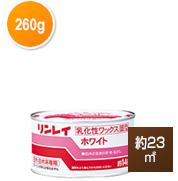 ワックス 白木 ホワイト固形(260g)