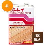 ワックス 白木 ホワイト 4L