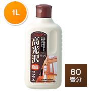 高光沢樹脂ワックス 1L